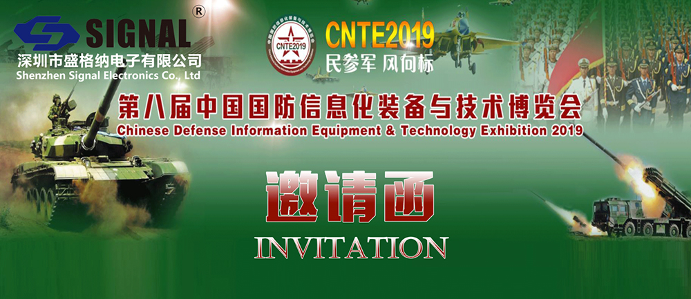 Chinese Defense Information Equipment & Technology Exhibition 2019